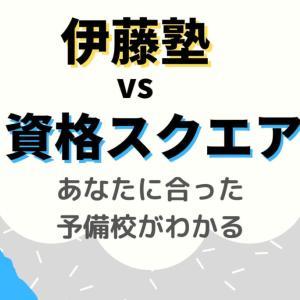 伊藤塾 vs 資格スクエア 6つの項目で徹底比較【2020年版】