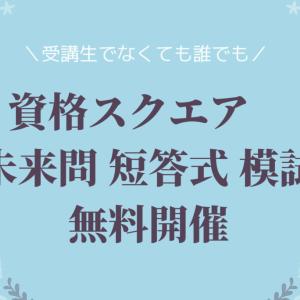 資格スクエアが予備試験の未来問を無料公開!【2020年5月17日】
