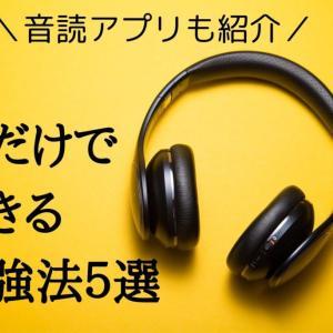 司法試験・予備試験 電車の中での勉強法【手が使えないときは耳で勉強しよう】
