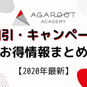 アガル-トのクーポン・割引・セール最新情報【そのまま購入する前に!】