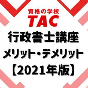 TAC行政書士講座の評判・口コミ【実際の受講生に聞いた】2021年最新