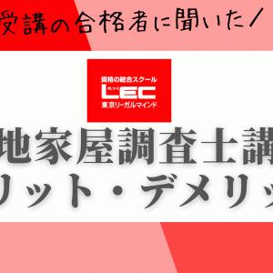 LEC土地家屋調査士講座の評判【LEC生の合格者に聞いた】