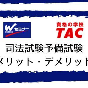 Wセミナー(TAC)の司法試験予備試験講座の評判は?【2021年最新】