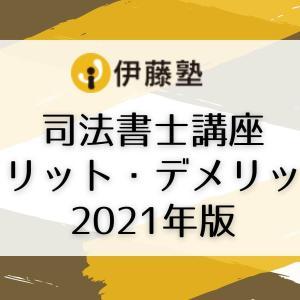伊藤塾の司法書士の評判・口コミは?【2021年最新版】