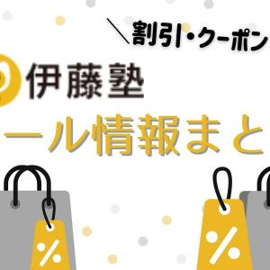 伊藤塾 割引クーポン・セール・受講料サポート制度情報まとめ【2021年最新】
