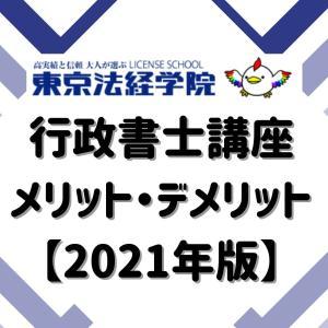東京法経学院の行政書士講座の評判・口コミは?【2021年版最新】