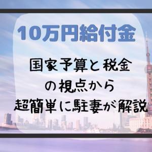 10万円給付金 海外在留邦人は対象にすべき?