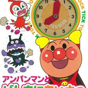 4歳9ヶ月 食い付きが良かった時計の教材