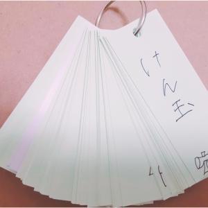 4歳9ヶ月 漢字学習の新しい教材