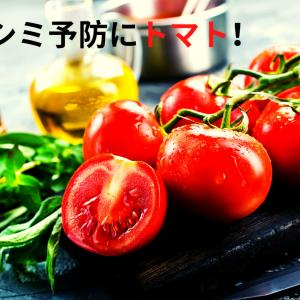 夏に食べたいシミ予防効果のある野菜