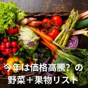 これから価格高騰する6つの食べ物