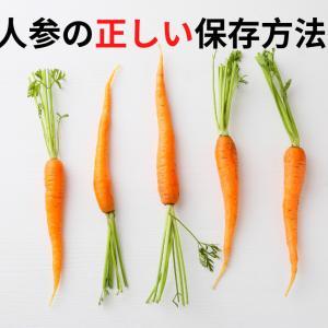 【野菜の保存方法シリーズ】にんじんの正しい保存方法