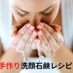 【手作りスキンケアシリーズ】無添加洗顔ソープを手作り