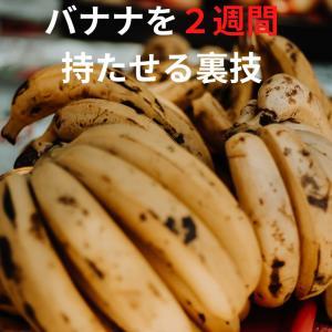 【果物の保存方法シリーズ】バナナを2週間近くもたせる裏技