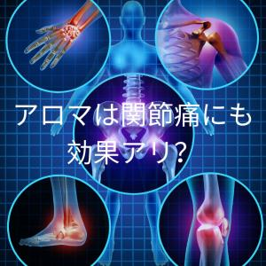 精油で股関節の痛みがとれるって本当?