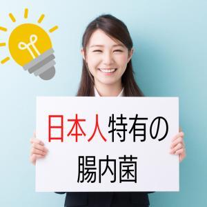 日本人だけが持っている腸内細菌って?