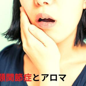顎関節症をアロマで治したい時のアドバイス