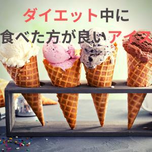 ダイエット中に食べた方が良いアイス