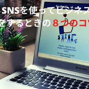 【YLビジネスシリーズ】Facebookを使ってビジネス活動をする8つのコツ