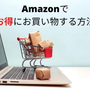 アマゾン好き必見!アマゾンでお得に買い物する方法
