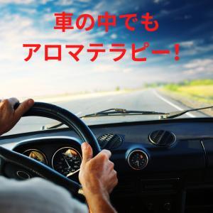 車の中でもアロマテラピーはできる?