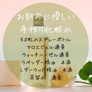 お財布に優しい化粧水の作り方