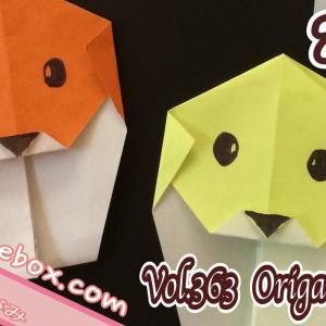 Origami =Dog= おりがみ=イヌ=折ってみた! 2015 Origami Vol.363