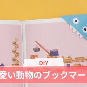 【DIY】可愛い動物のブックマーク!の作り方
