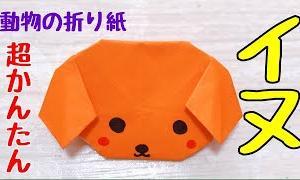 イヌの折り紙☆簡単なイヌの折り方【音声解説あり】