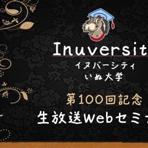 イヌバーシティ第100回記念Webセミナー!誰でも参加OK!