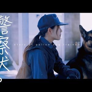 高知県警察PV2020年 [ 警察犬と。] story of police dog trainer