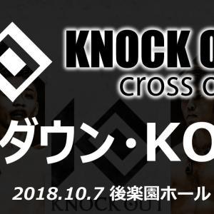 格闘技の聖地でベストバウト候補続出‼ KNOCK OUT 2018 cross over 全ダウン・KO集