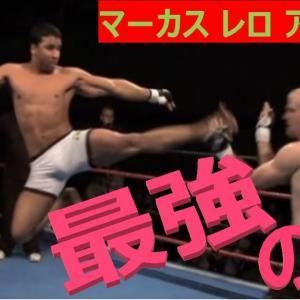 【カポエイラ】【最強】マーカス アウレリオが圧倒的に強すぎる【KO勝利】
