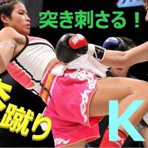 【ムエタイ】【KO】突き刺さる!!強烈ヒザ蹴りKO集【女子】