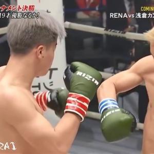 【これぞ神童!】那須川天心 天才的KO トップ15 2018年1月版 Top 15 Knockouts of Tenshin Nasukawa