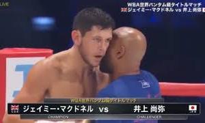 井上 尚弥VSジェームス・マクドネル1R KO 2018年5月25日・WBA世界バンタム級タイトルマッチ