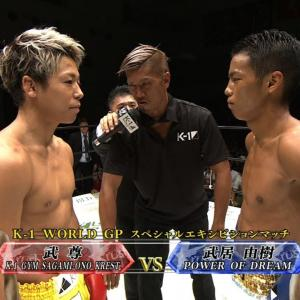 【OFFICIAL】武尊vs武居由樹  Krush.79 in NAGOYA K-1 WORLD GP スペシャルエキシビションマッチ