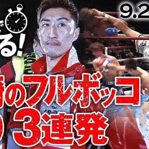 5分でわかる!山崎秀晃のフルボッコKO3連発!9.22生中継「K-1 秋の大阪決戦」