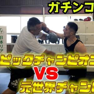 【神回】柔道オリンピックチャンピオンVS元柔道世界チャンピオンボクシング頂上決戦!!オリンピックチャンピオンと世界チャンピオンは、どちらが強いのか検証してみた。内山高志さんボクシング入門。