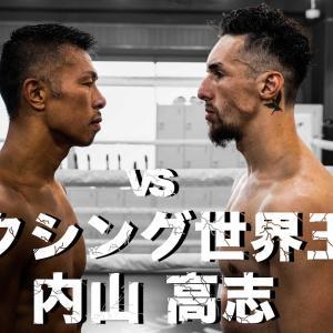 【真剣スパーリング】vsボクシング世界チャンピオン内山高志さん
