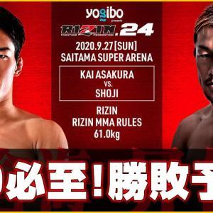【RIZIN.24予想】朝倉海 vs. 昇侍 勝敗予想!早期のKO決着必至の打撃戦!