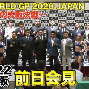 K-1 WORLD GP 2020 JAPAN~K-1秋の大阪決戦~ 9.22(火・祝)大阪 前日会見