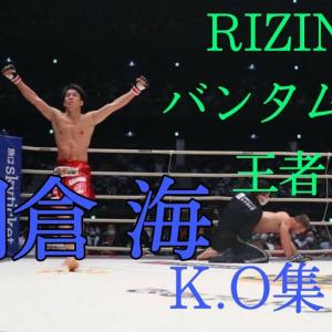 【RIZINバンタム級王者】朝倉 海×Forever Young K.O集/Asakura Kai