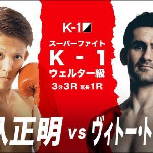 (紹介VTR)【K-1 WORLD GP 2020 JAPAN】野杁正明vsヴィトー・トファネリ/K-1 WORLD GP 11.3(火・祝)福岡