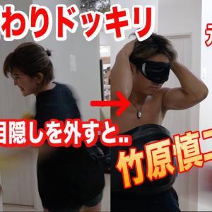 【ドッキリ】目隠しでパンチを受けると威力倍増!?女性K-1ファイターMIOが大岩龍矢に目隠しボディーブロー!!と思わせて、あの人を送り込んでみた。
