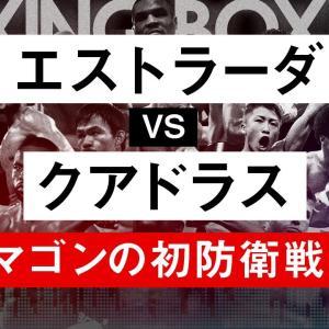 【ボクシングラジオ】エストラーダ vs クアドラス & ロマゴン!試合予想