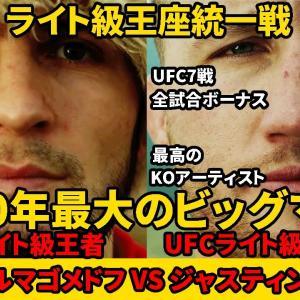 【煽りV 】「ハビブ ヌルマゴメドフ VS ジャスティン ゲイジー」 選手紹介(UFCライト級王座統一戦) 【UFC254】