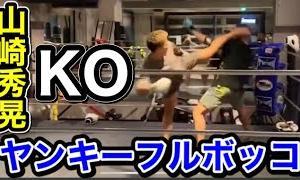 K-1世界王者・山崎秀晃が空手で喧嘩自慢をフルボッコにして更生させた!怒りの回し蹴りで衝撃KO!