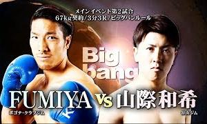 Super Bigbang2020 第1部 第9試合 山際和希 VS FUMIYA
