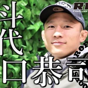 修斗時代の堀口恭司 初代RIZINバンタム級王者の過去 / 総合格闘技 MMA / Kyoji Horiguchi SHOOTO
